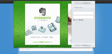 Evernote on PC